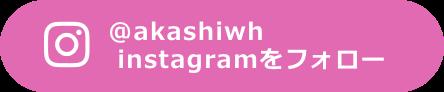 @akashiwh instagramをフォロー
